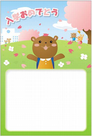 ハート【入学祝い用メッセージカード】