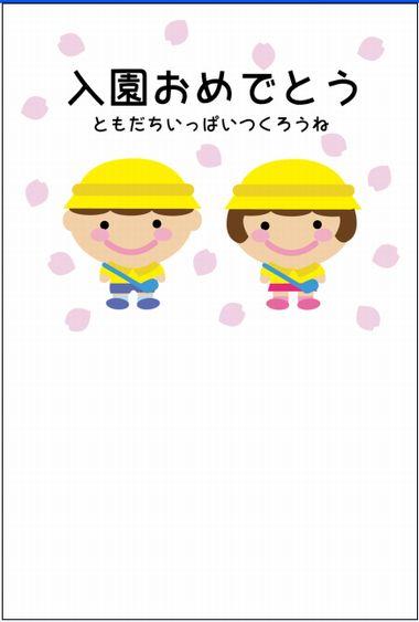 ブラザー【入学祝い用メッセージカード】入園