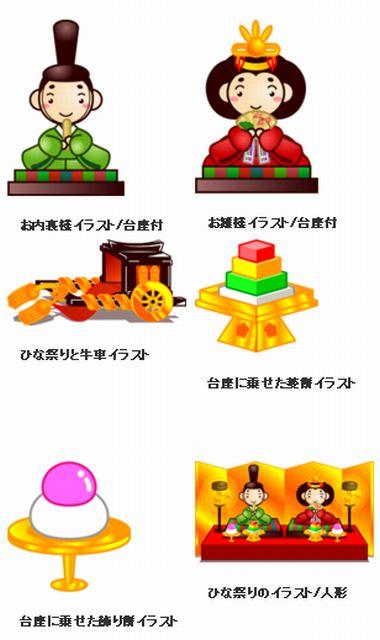 プチッチ【ひな祭りの無料イラスト画像】