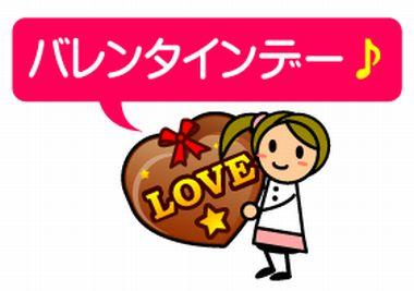 プチッチ【バレンタインデー の無料イラスト画像】セリフ