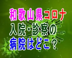 和歌山県新型コロナウイルス感染医師どこの病院で場所は?患者や同僚も肺炎