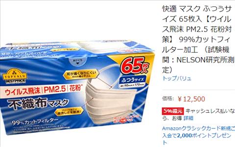 マスク売り切れ!65枚入り12500円!?
