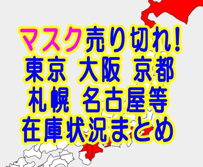 マスク売り切れ!東京/大阪/京都/札幌/名古屋等日本の在庫状況