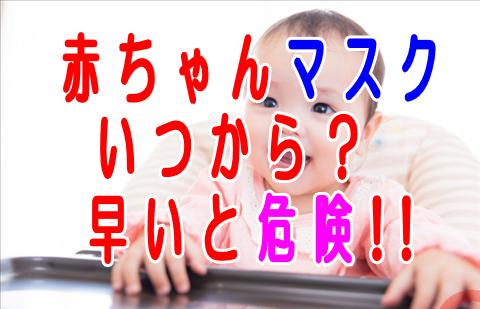 赤ちゃんマスクはいつから?早いと危険な理由と感染症予防効果