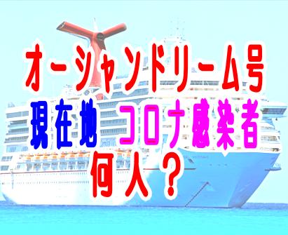 オーシャンドリーム号現在地はどこでいつ到着&コロナ感染者数や日本人は何人?