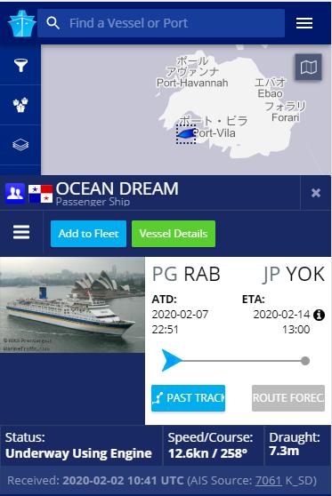 オーシャンドリーム号の現在地と航行予定(運航予定)更新日は20年2月2日