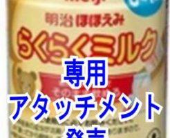 液体ミルクほほえみ缶アタッチメントいつ先行発売?販売店どこ