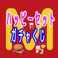 【マクドナルドハッピーセットガチャくじ】迷ったらクリック!