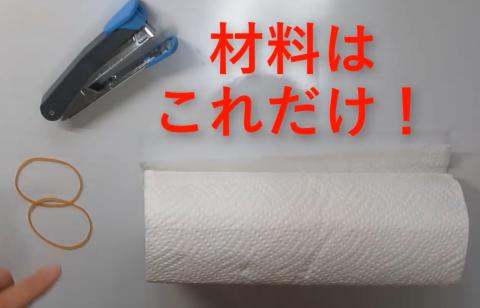 簡単キッチンペーパーマスク(立体プリーツ大人用子供用)の材料
