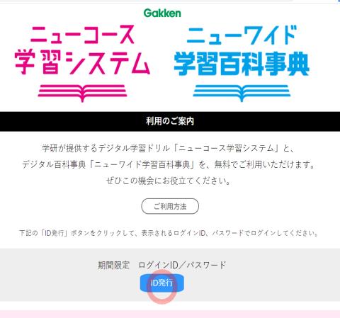 【学研】小学生・小学校の生徒向け無料学習サイト・勉強サイト1