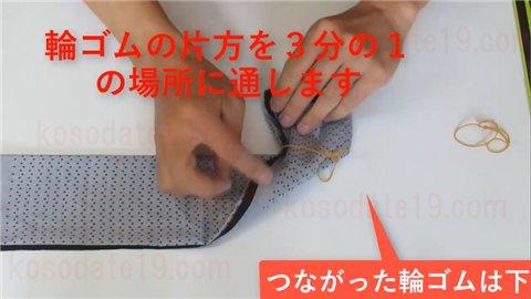 ハンカチマスクの作り方【2】ゴムをセットする2