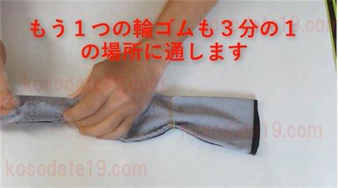 ハンカチマスクの作り方【2】ゴムをセットする3