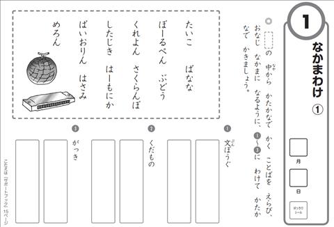 Z会の期間限定無料教材(小学1年生・2年生)国語