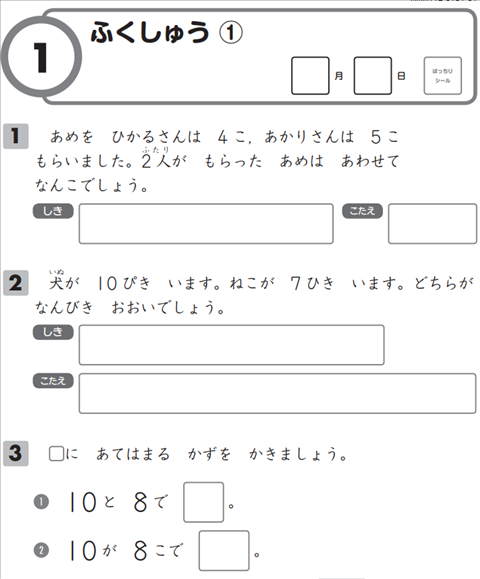 Z会の期間限定無料教材(小学1年生・2年生)算数