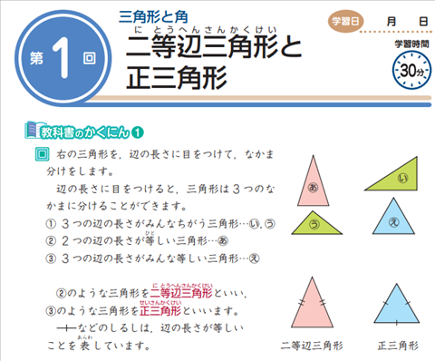 Z会の期間限定無料教材(小学3年生~6年生)算数