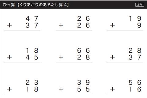 小学生の算数無料問題・算数プリント1~3年生
