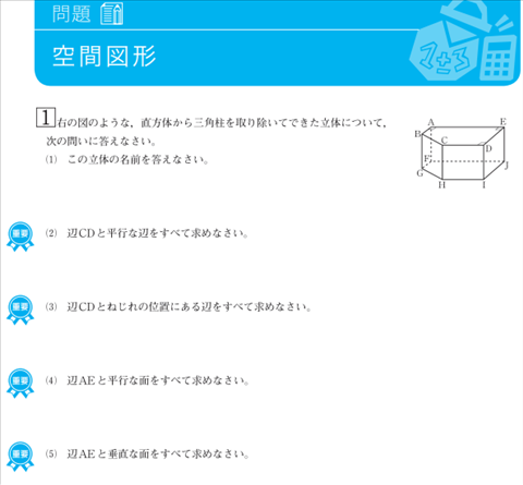 Z会の期間限定無料教材(小学1年生・2年生・3年生)数学