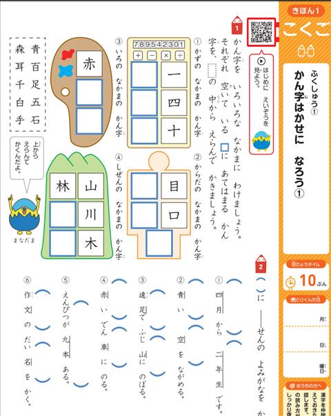 【マナビコmanabikco】小学生・小学校の生徒向け無料学習サイト・勉強サイトの国語