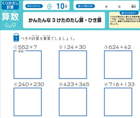 【マナビコmanabikco】小学生・小学校の生徒向け無料学習サイト・勉強サイト~算数