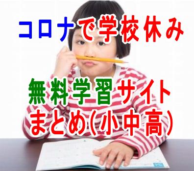 小学生中学生無料学習サイトまとめ!学校休み勉強用におすすめ