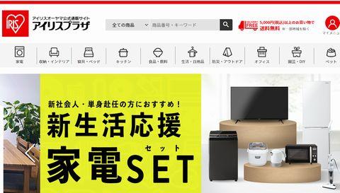 アイリスオーヤママスク公式通販サイト