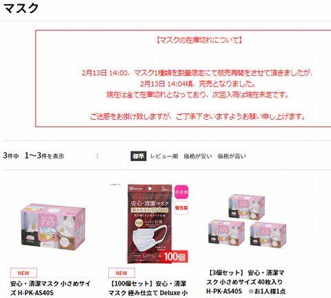 マスクが買えた!アイリスオーヤマ公式ネット通販サイトわずか数分足らずで売り切れ