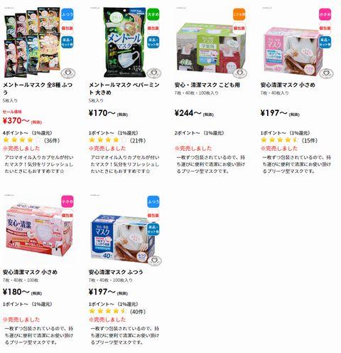 2020年4月4日公式通販で販売のアイリスオーヤママスクの値段