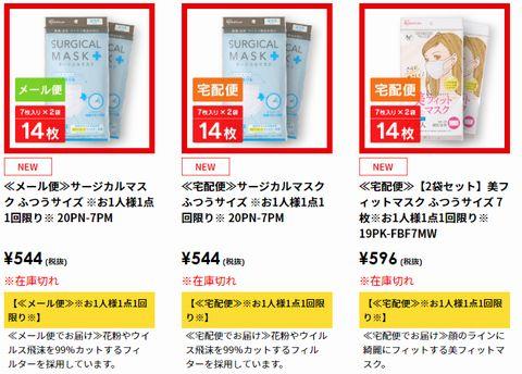 2020年4月5日公式通販で販売のアイリスオーヤママスクの値段