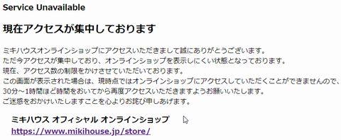 ミキハウスオンラインショップマスク販売の影響で~現在アクセスが集中しております・ServiceUnavailable