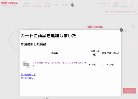 ミキハウス公式オンラインショップネット通販サイト、カートに商品を追加しました画面