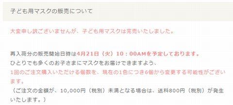 ミキハウス公式オンラインショップネット通販サイト~マスク売り切れのお知らせと今後のマスク発売日