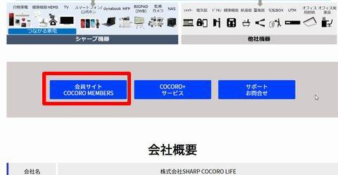 SHARP COCORO LIFE【会員サイト COCORO MEMBERS】を押します