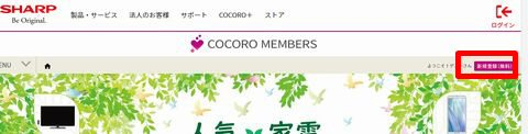 SHARP COCORO LIFEの右にある【新規会員登録】を押します