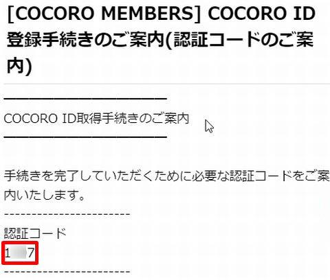 [COCORO MEMBERS] COCORO ID登録手続きのご案内(認証コードのご案内)というタイトルのメール