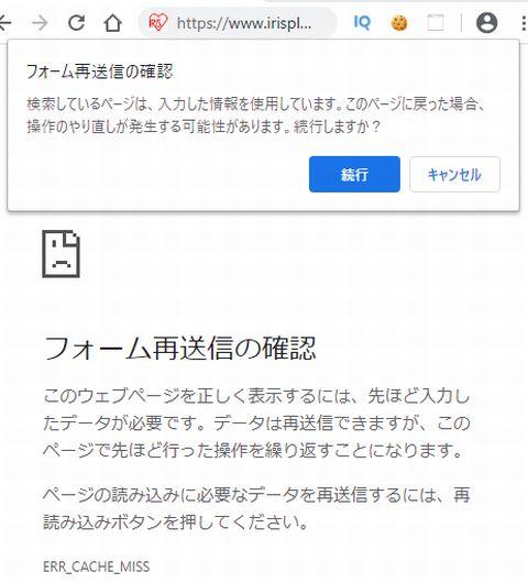 アイリスオーヤマ「データ再送信の確認」と出たら、更新ボタンを押すと続きから購入可能の場合があります。