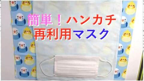 簡単!ハンカチ1枚マスクの材料と作り方