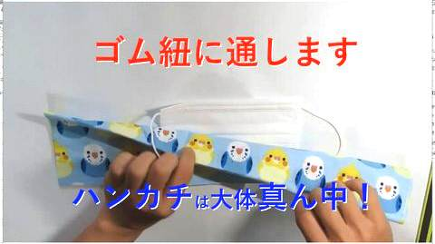 左右のハンカチ(手ぬぐい)の先端を、<b>ゴムひもの中を通るように入れます。