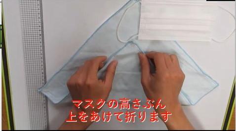 マスクの縦の大きさに合わせて折ります。