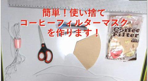 簡単!コーヒーフィルターのマスクの作り方