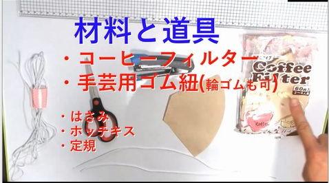 簡単!コーヒーフィルターのマスクの作り方材料