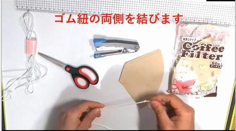 ゴムひもの端を結んで輪っかの形にしておきます。