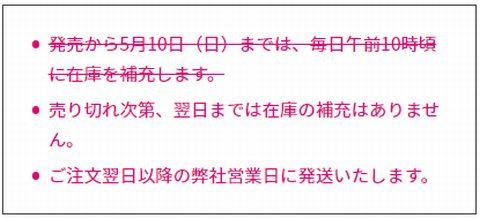 シャープマスク通販、毎日販売の予定がサーバーの不具合で未定に。