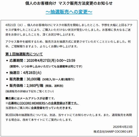 シャープ マスク 会員 登録 公式 サイト cocoro