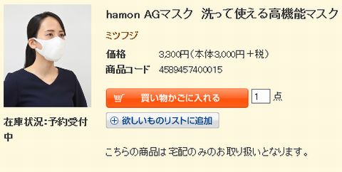 在庫状況:予約受付中hamon AGマスク 洗って使える高機能マスク