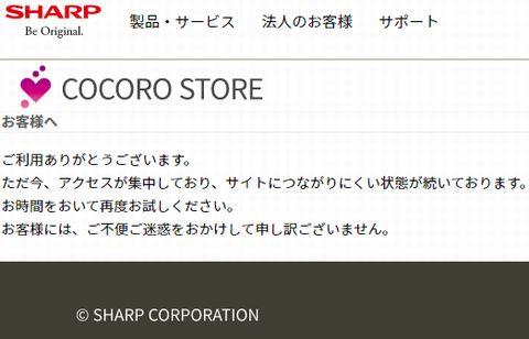 4/27公式シャープマスク販売サイト・抽選サイトに入れない!開かない!繋がらない