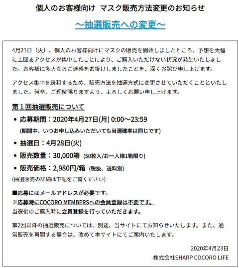 公式シャープマスク販売サイト・抽選サイトの抽選申込概要と抽選申込方法1