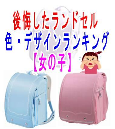 ランドセル【女の子】後悔した色/デザインランキング! 水色,紫,ピンクは?