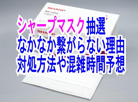 4/27シャープマスク販売サイト入れない!開かない!理由と対処方法