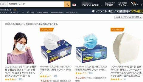 Amazon(アマゾン)「丸井織物 マスク」検索結果(丸井織物の夏用ひんやりマスクは販売されていませんでした)