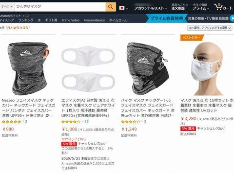 Amazon(アマゾン)「ひんやりマスク」検索結果(丸井織物の夏用ひんやりマスクは販売されていませんでした)